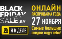 черная пятница в Белоруссии