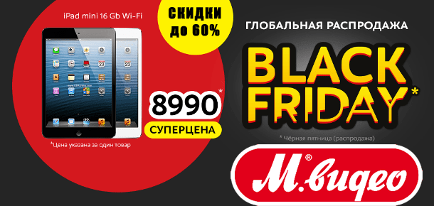 black friday m-video