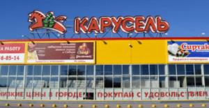 гипермаркеты перми