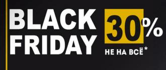 черная пятница в Перми