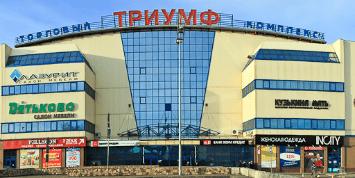 ТЦ Триумф в Омске