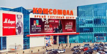 торговые центры Красноярска
