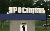черная пятница в Ярослвле