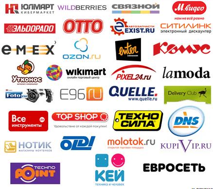 список магазинов