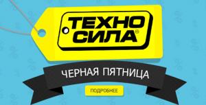 black friday tehnosila