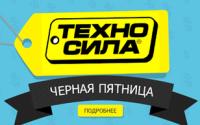 tehnosila-blackfriday