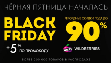 wildberries black friday