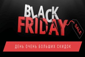 черная пятница в Астрахани