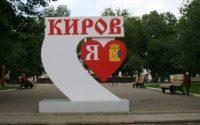 черная пятница в Кирове