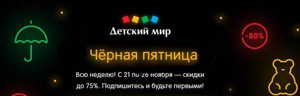 Детская верхняя одежда – купить в Москве в интернет