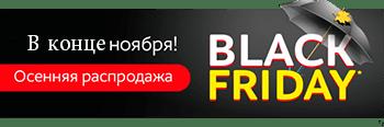 черная пятница в Чебоксарах