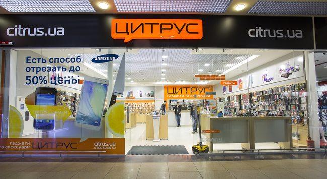 Цитрус Украина