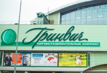 ТЦ Гринвич