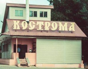 черная пятница в Костроме