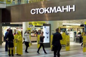 распродажа в Стокманн
