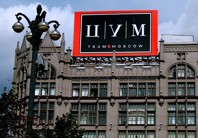 здание магазина ЦУМ в Москве